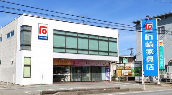 石崎家具店本店