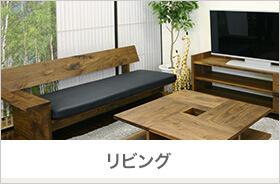 リビングの天然木家具