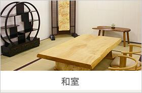 和室の天然木家具