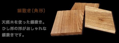 新型鍋敷き(角形) 天然木を使った鍋敷き。ひし形の形がおしゃれな鍋敷きです。