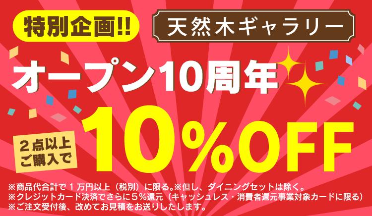 オープン10周年企画 2点以上ご購入で10%OFF