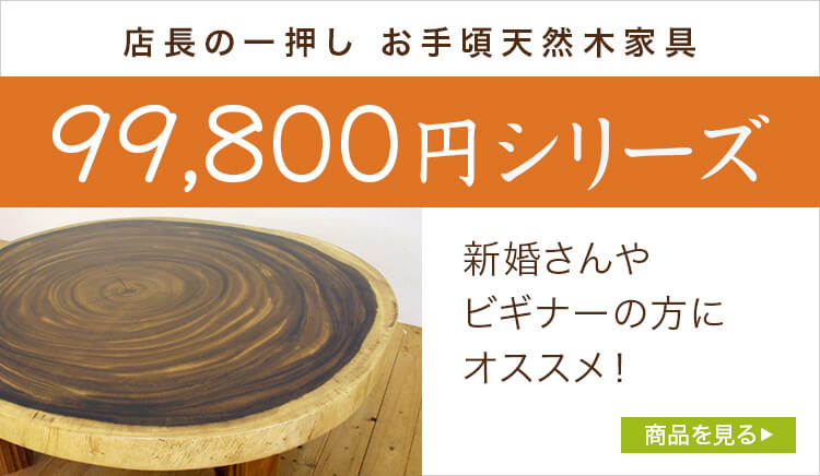 大人気!お得な一枚板99800円シリーズ