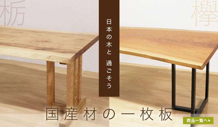 天然木家具 国産材特集