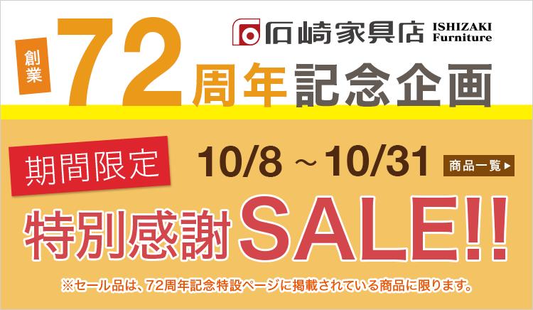 石崎家具店 創業祭 特別感謝SALE