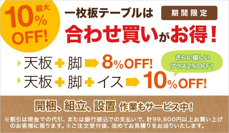 天然木+脚+イスを購入で10%OFF!