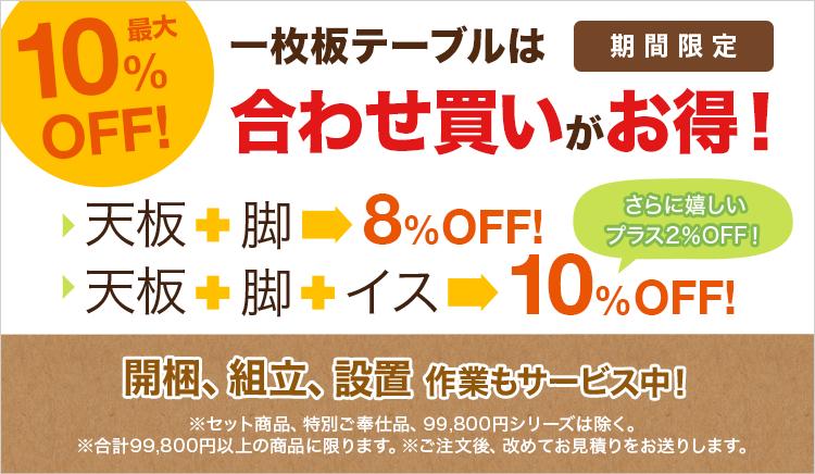 天然木の一枚板 板と脚のセット買いで8%OFF さらに椅子もセット買いで10%OFF