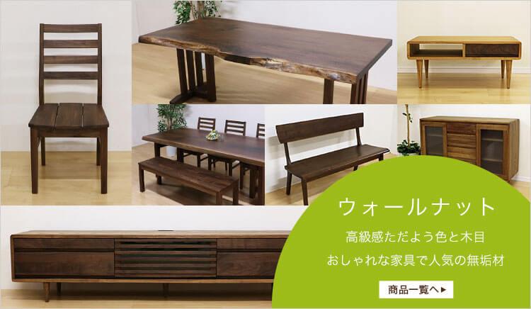 おしゃれな家具で人気の天然木 ウォールナット家具