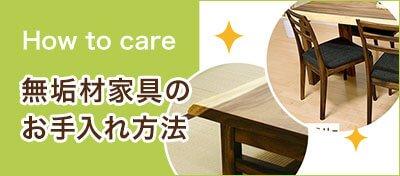 無垢材家具のお手入れ方法