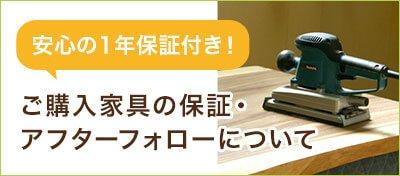 ご購入天然木家具の保証・アフターフォローについて