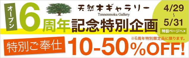 天然木ギャラリー『OPEN 6周年記念特別企画』開催!