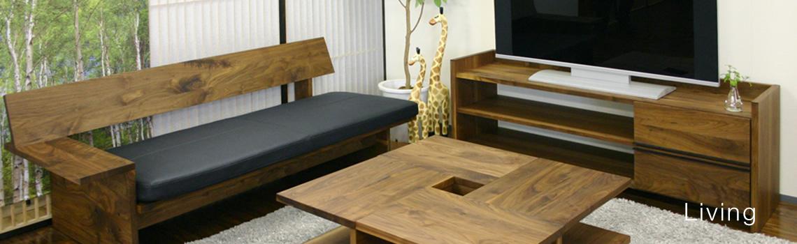 天然木 無垢の一枚板 天然木ギャラリー リビングの天然木家具