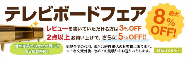 テレビボードフェア 3-8%
