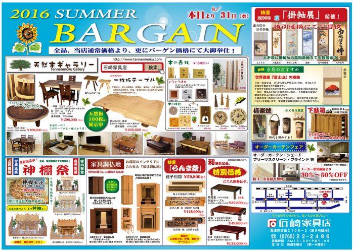 『2016 Summer Bargain』開催!