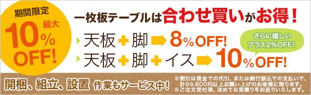 一枚板フェア 8-10%