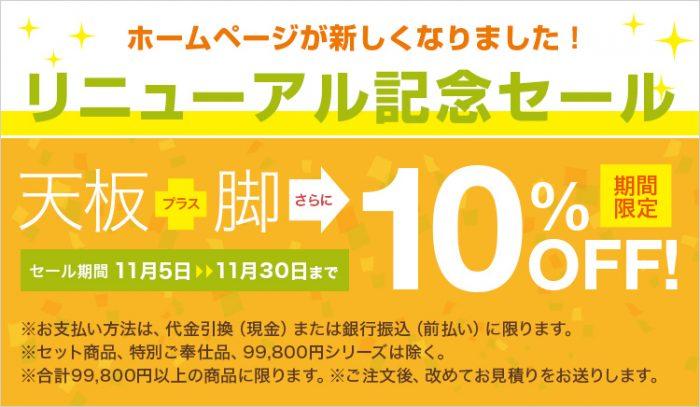 天然木ギャラリー 『リニューアル記念セール』開催!