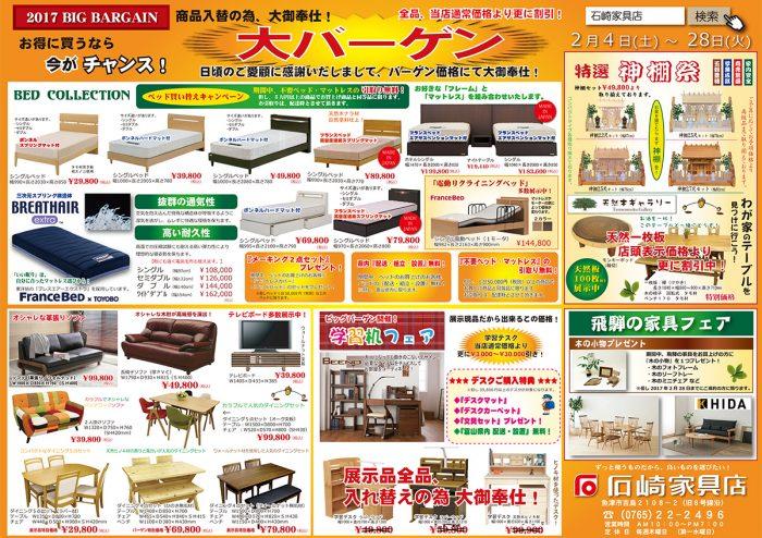 『冬の大バーゲン』・『ひな人形 売り尽くしセール』開催!