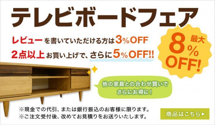『夏のテレビボードフェア』開催!