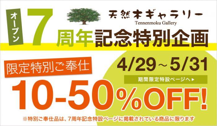 天然木ギャラリー 7周年