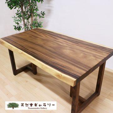 一枚板ダイニングテーブル モンキーポッド