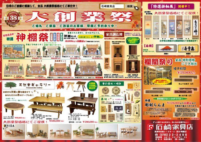 『2017 大創業祭』第二弾開催!