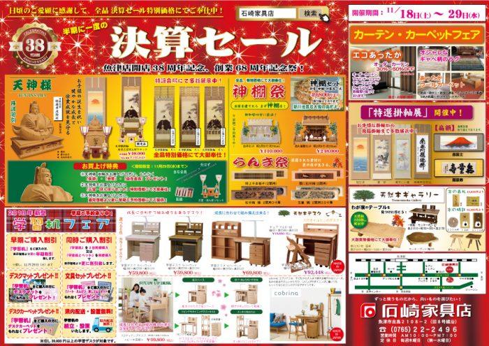 2017『決算セール』・『ご新築・ブライダル家具フェア』開催!