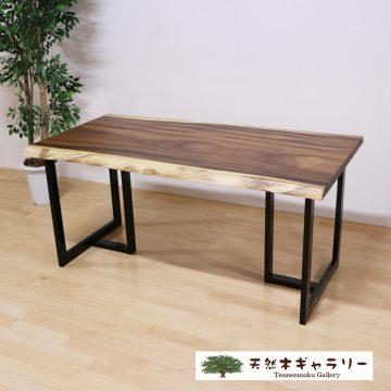 一枚板ダイニングテーブル スチール脚ブラック