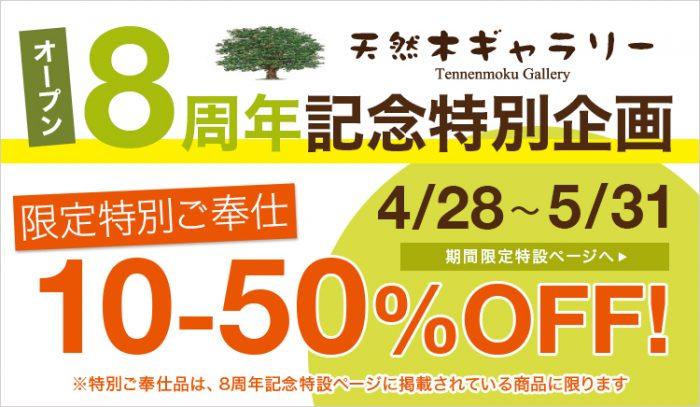 <Online Shop オープン8周年特別企画>開催中!(5月31日まで)