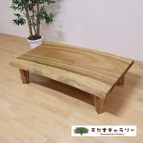 楠の一枚板リビングテーブル
