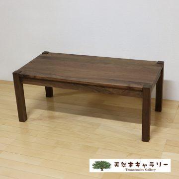 ウォルナット無垢リビングテーブル100