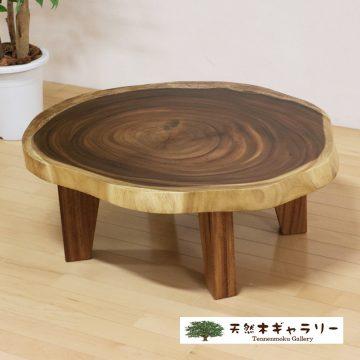 一枚板 モンキーポッド輪切りテーブル
