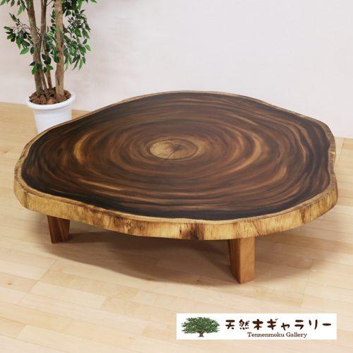 モンキーポッド輪切りテーブル1400