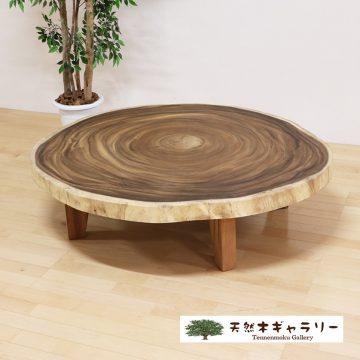 一枚板モンキーポッド輪切りテーブル オイル仕上