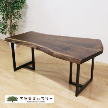 ブラックウォルナット 一枚板ダイニングテーブル