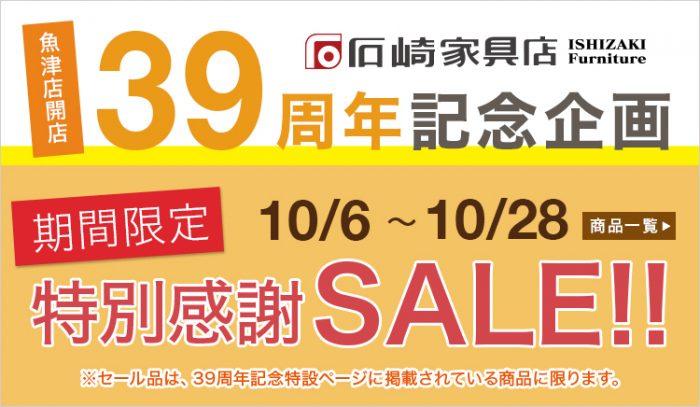 魚津店開店『39周年記念セール』開催!