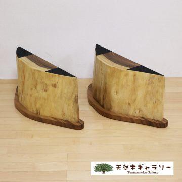 一枚板座卓用脚 モンキーポッド 自然型
