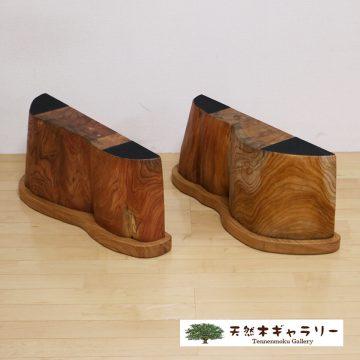 座卓用脚 自然型 ケヤキ