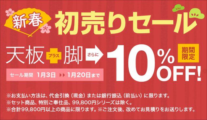 2019『新春 初売りセール』1月3日より開催!