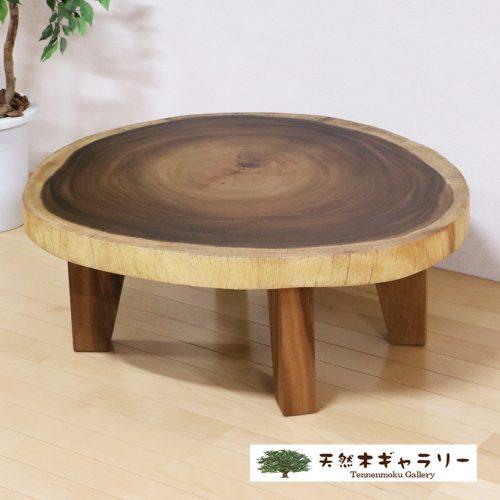 モンキーポッド輪切りテーブル ウレタン塗装
