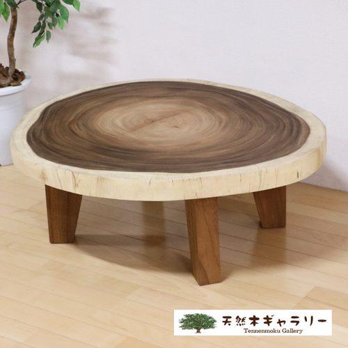 『モンキーポッド輪切りテーブル』を追加しました。