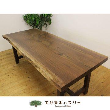 一枚板ウォルナットダイニングテーブル