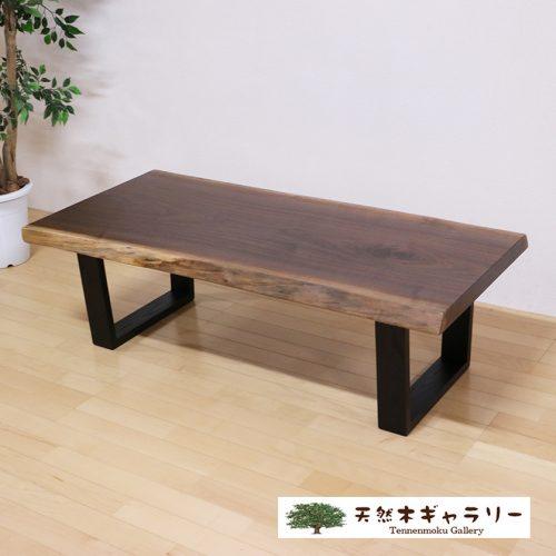 一枚板テーブル ブラックウォルナット1300