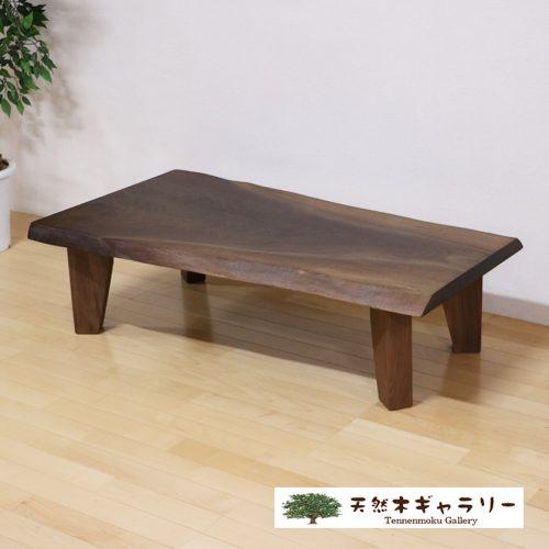 一枚板テーブル ブラックウォルナット
