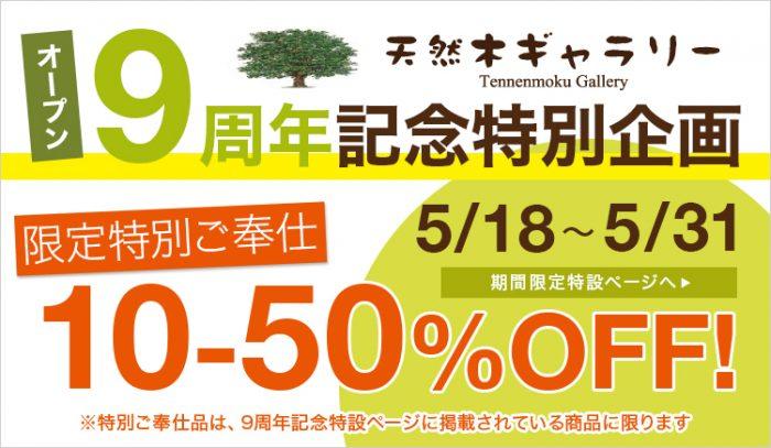 <Online Shop オープン9周年特別企画>開催中!(5月31日まで)