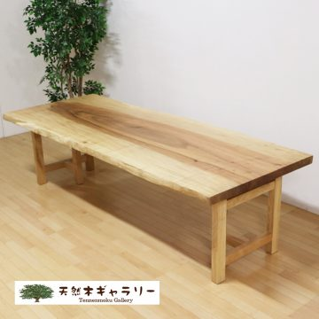 一枚板テーブル 栃 2570