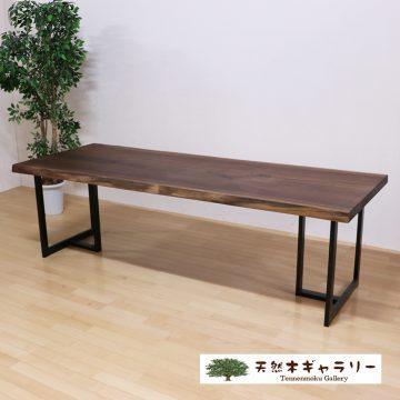 『一枚板テーブル ブラックウォルナット2300』