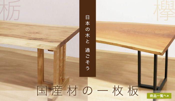 一枚板テーブル 国産材