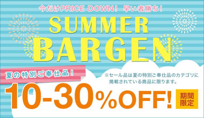 『2019 Summer Bargain(サマーバーゲン)』開催!