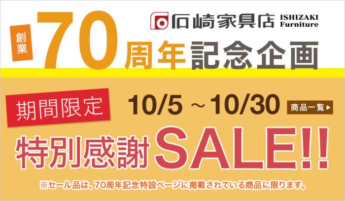 『創業70周年記念セール』開催!