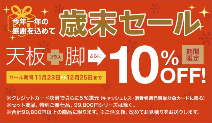 『2019 歳末セール』&『テレビボードフェア』開催!