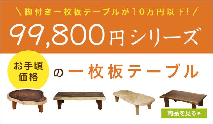 『¥99,800シリーズ』&『一枚板ダイニングセット』フェア